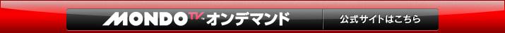 MONDO TV オンデマンド 公式サイトはこちら