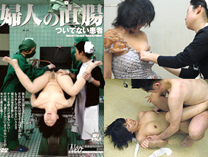 婦人の直腸
