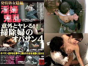 意外とヤレる!!掃除婦のオバサン 4