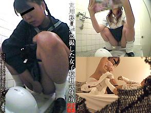 女用務員が盗撮した女子校和式便所
