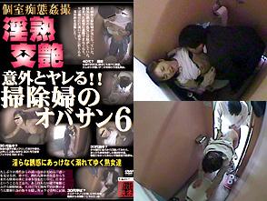 意外とヤレる!!掃除婦のオバサン 6