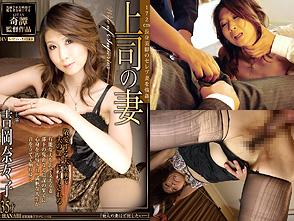 上司の妻 吉岡奈々子