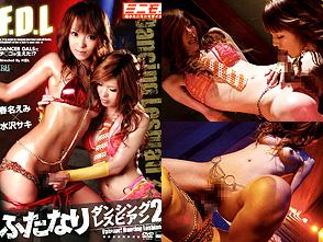 ふたなりダンシングレズビアン 2