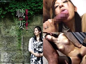 職業を持つ人妻たち2.0 麻場沙希(27)編 〜スクールカウンセラー〜