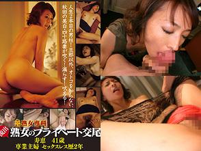 流出 熟女のプライベート交尾 寿恵41歳