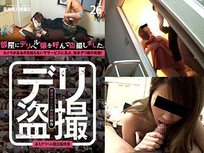 【素人デリヘル嬢盗撮映像】 部屋にデリヘル嬢を呼んで盗撮しました。