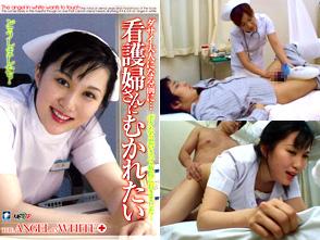 看護婦さんにむかれたい