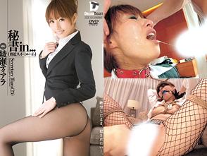 秘書in...(脅迫スイートルーム)綾瀬ティアラ