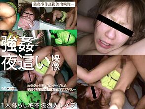 強姦夜這い映像 1人暮らし宅不法潜入レイプ