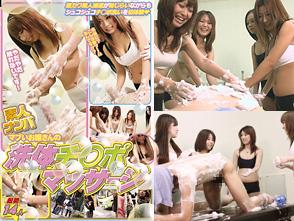 素●ナンパ マブいお嬢さんの洗体チ○ポマッサージ