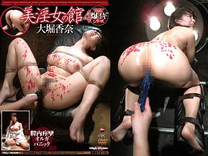 美淫女の館 4
