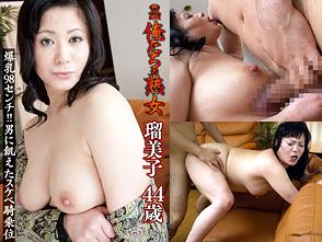 俺たちの熟女 瑠美子 44歳