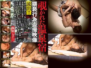 覗かれた温泉宿 猥褻行為盗●映像流出!!