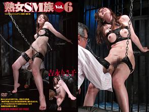 熟女SM族 Vol.6