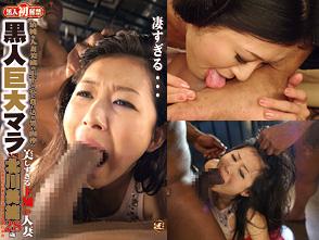 黒人巨大マラVS北川美緒 28歳 美しすぎるドMの人妻