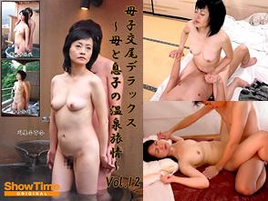母子交尾デラックス 〜母と息子の温泉旅情〜 Vol.11 <ShowTimeオリジナル>