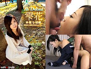 雫花、未熟な18歳。 〜旧名家のお嬢様デビュー〜