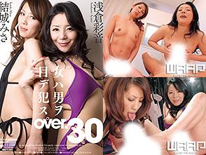 女ハ男ヲ目デ犯ス。 over.30