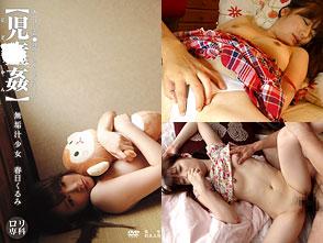 ロリ専科 児●姦 無垢汁少女 春日くるみ
