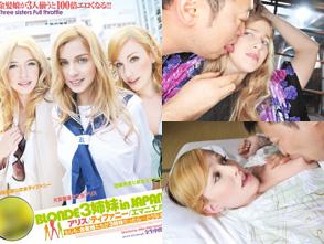 BLONDE3姉妹in JAPAN アリス/ティファニー/エマニエル もしも、金髪娘たちが3姉妹だったら…どうなる?