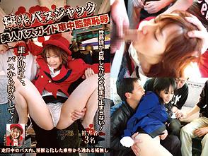 観光バスジャック 美人バスガイド車中監禁恥辱 走行中のバス内、淫獣と化した乗客から逃れる術無し