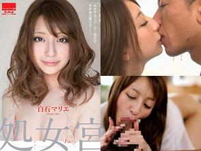 処女宮 〜FAIRY〜 白石マリエ