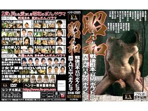 昭和 戦後日本 哀切のポルノドラマ/異国の大地 日本婦人の