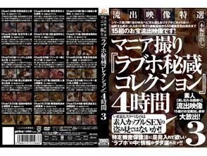 流出映像特選マニア撮り『ラブホ秘蔵コレクション』4時間 3