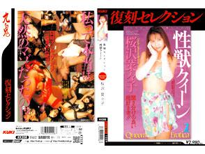 復刻セレクション 性獣クィーン 桜沢菜々子