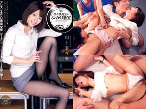 奈々美先生のぶっかけ教室 川上奈々美