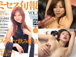 ミセス旬報 Vol.3 原千尋