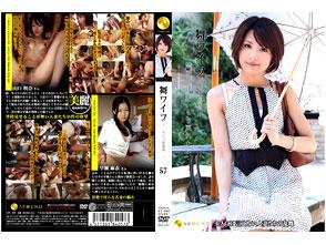 舞ワイフ 〜セレブ倶楽部〜 57