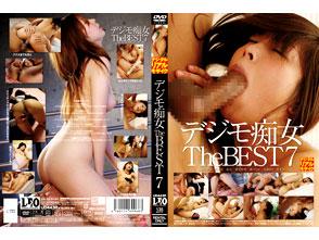 デジモ痴女 The BEST 7