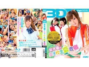 3D×Highクオリティ!並木優の女子校生夏合宿