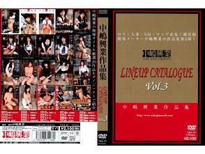 中嶋興業作品集 LINEUP CATALOGUE Vol.3