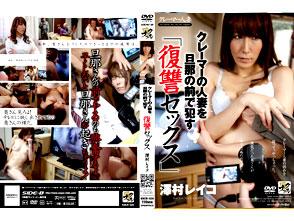 クレーマーの人妻を 旦那の前で犯す『復讐セックス』 澤村レイコ