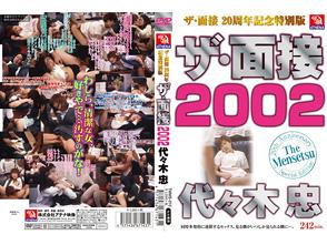 ザ・面接2002 代々木忠