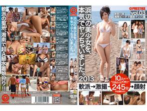 浜辺の美少女を、本気でヤッちゃいました。2013 vol.3