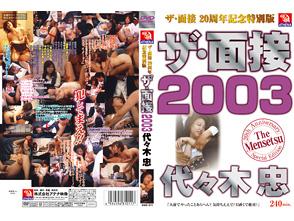 ザ・面接2003 代々木忠