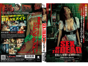 SEX OF THE DEAD  巨乳ゾンビガール