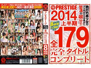 PRESTIGE 2014 上半期 全179タイトル完全コンプリート