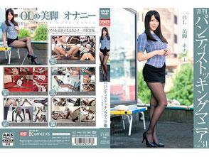 月刊 パンティストッキングマニア Vol.31 OL×美脚×オナニー