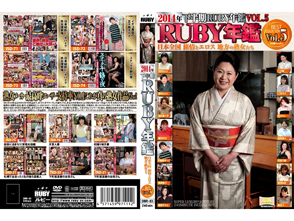 2014年下半期RUBY年鑑 Vol.5 日本全国 旅情とエロス 地方の熟女たち
