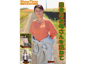 田舎のお母さんを訪ねて 【Show Time オリジナル】