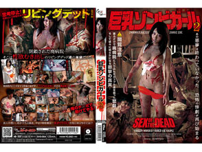 SEX OF THE DEAD 巨乳ゾンビガール2