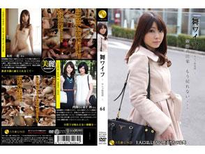舞ワイフ〜セレブ倶楽部〜 64