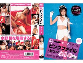 KUKIピンクファイル 水野栞3rd