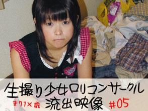 生撮り少女ロリコンサークル   流出映像 #05