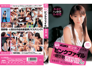 KUKIピンクファイル 西野翔 2nd