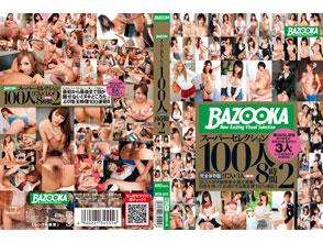 BAZOOKAスーパーセレクション100人8時間 2